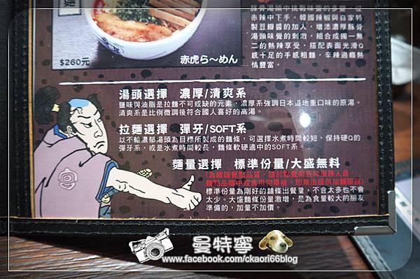 麵屋武藏拉麵