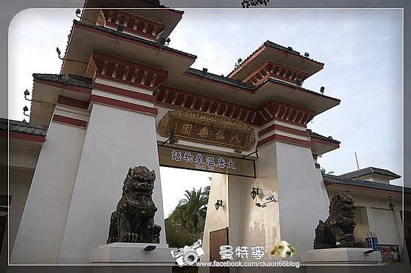 八仙大唐溫泉