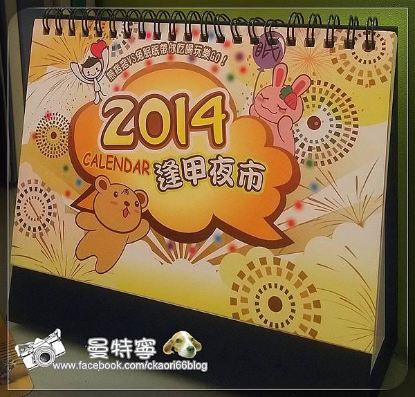 2014年逢甲夜市公益年曆