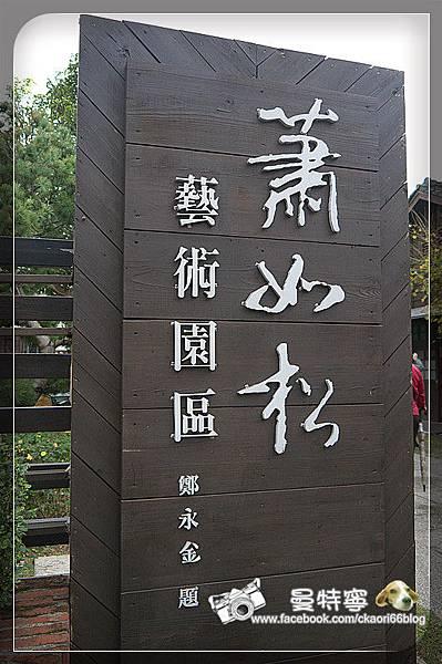 湯圓節.蕭如松藝術園區.皇城竹簾