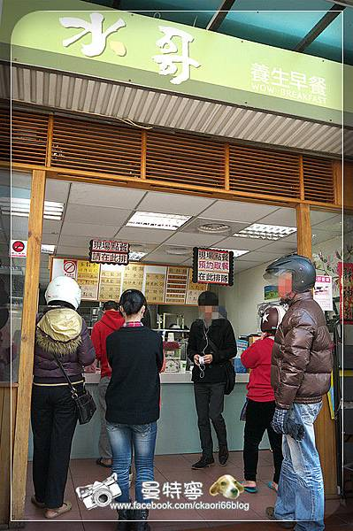 [新竹]水哥養生早餐