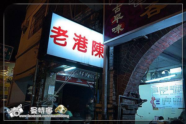 [新竹]老港陳-粥品.腸粉.紅油抄手