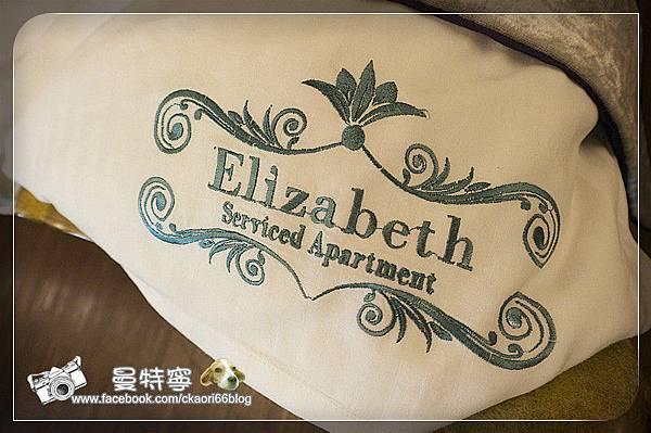 伊麗莎白酒店