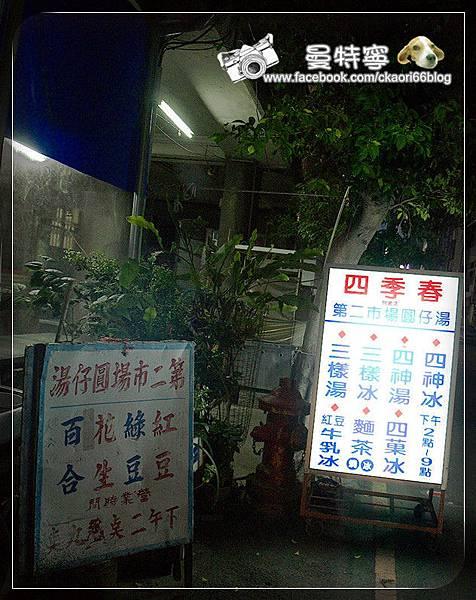 台四季春甜食店