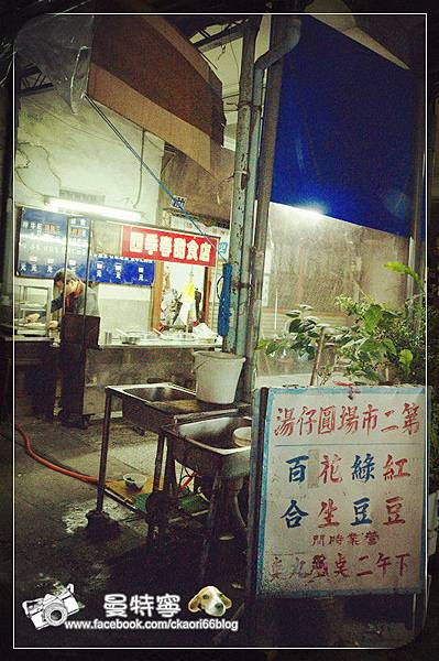 台中四季春甜食店.麵茶冰.四神冰