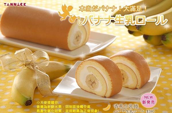 banana-1s_副本