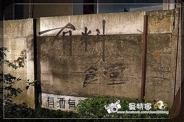 [新竹]有料食堂