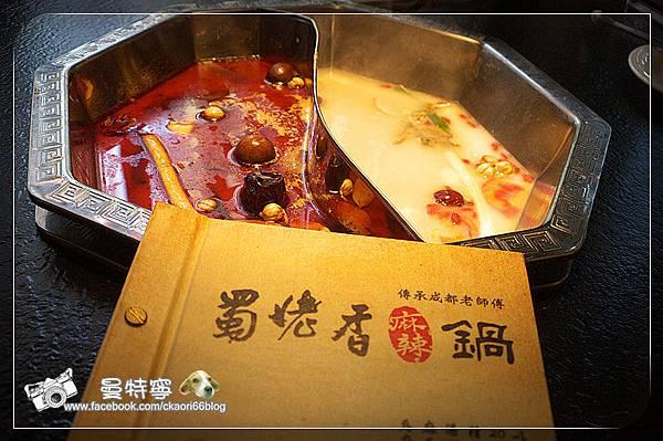 [高雄]蜀姥香麻辣鍋