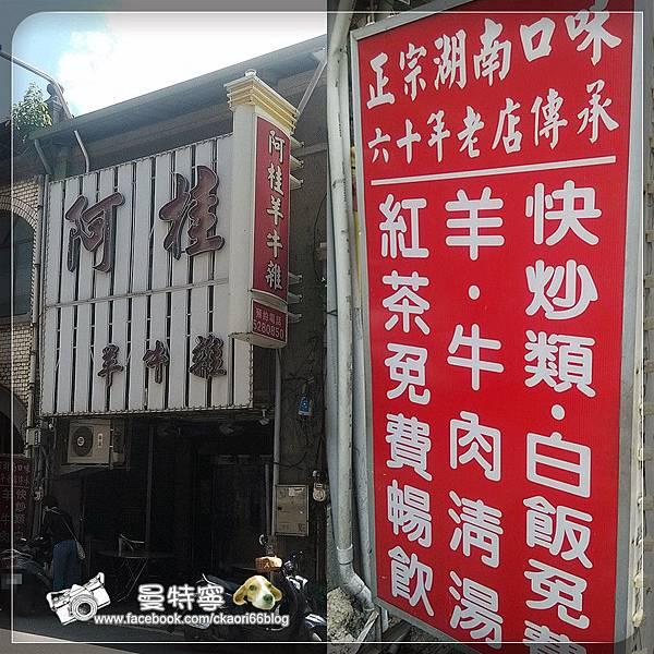[新竹城隍廟]阿桂羊牛雜