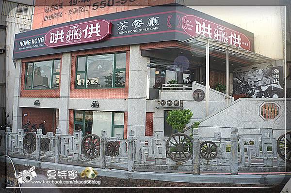 [新竹竹北]哄供茶餐廳