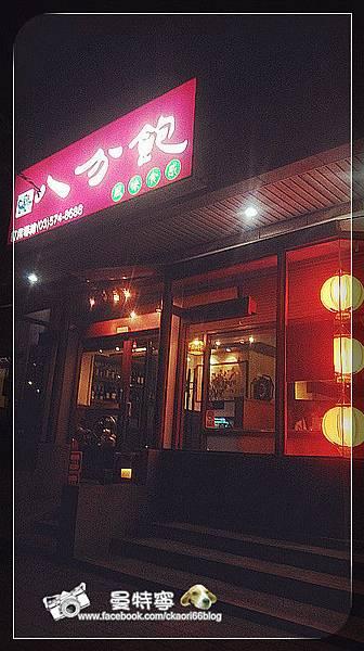 [新竹]八分飽餐廳