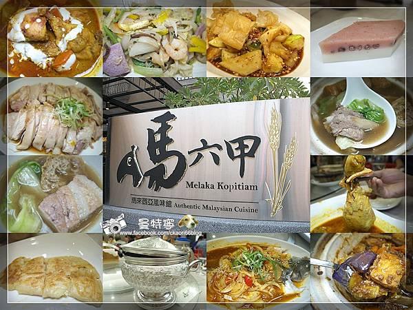 [新竹竹北]馬六甲馬來西亞風味餐廳