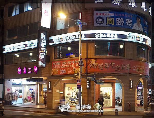 [板橋]街角二號音樂主題餐廳