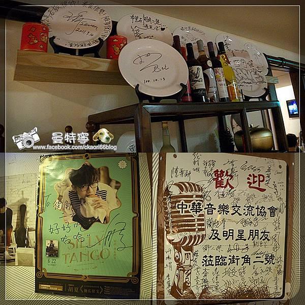 [板橋府中捷運站]街角二號音樂主題餐廳