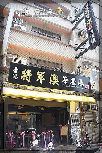 [新竹金山街]將軍澳茶餐廳