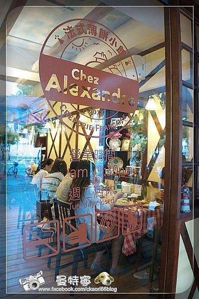 [高雄]Chez Alexandre亞力的家法式薄餅小館