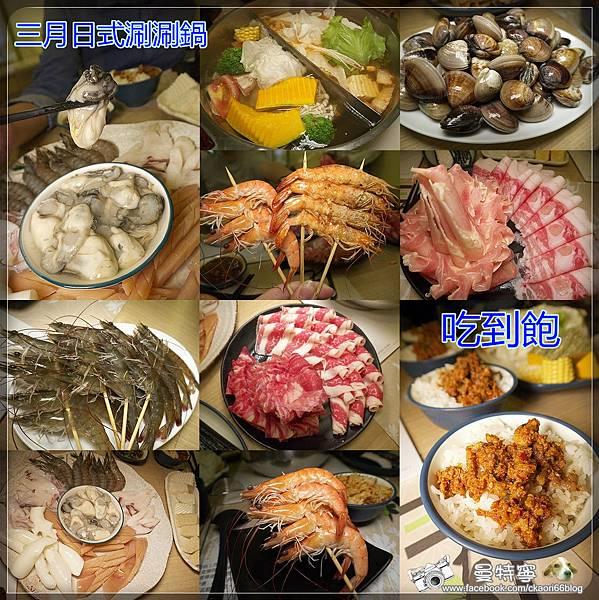 [新竹竹北]三月日式涮涮鍋