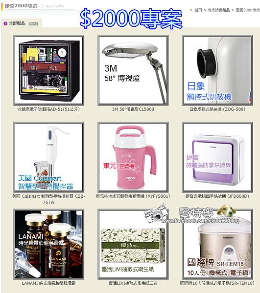 [中華電信]歡樂打58666免費好康