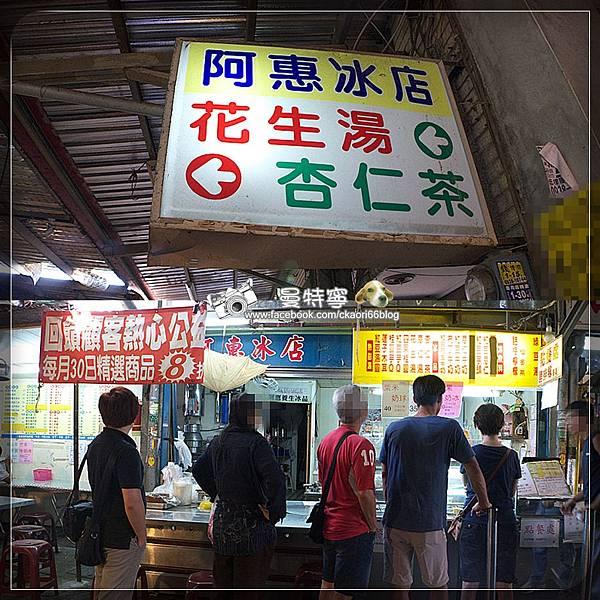 [新竹]阿惠冰店