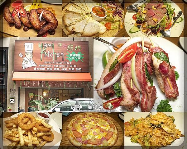 [高雄鼓山]Yami Kitchen可口廚坊