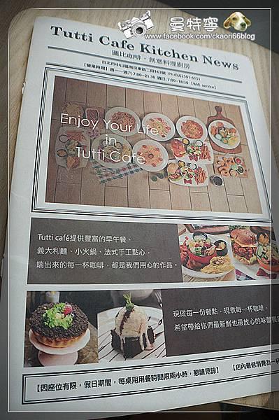 [台北]Tutti Cafe圖比咖啡-敦北店
