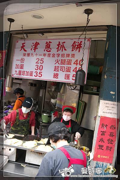[台北永康]天津蔥抓餅.東海萊姆園