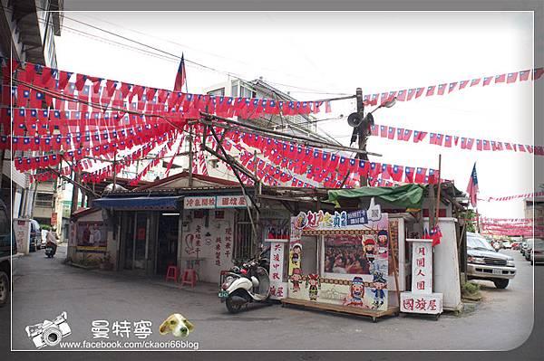 [中壢]國旗屋-九旺米干