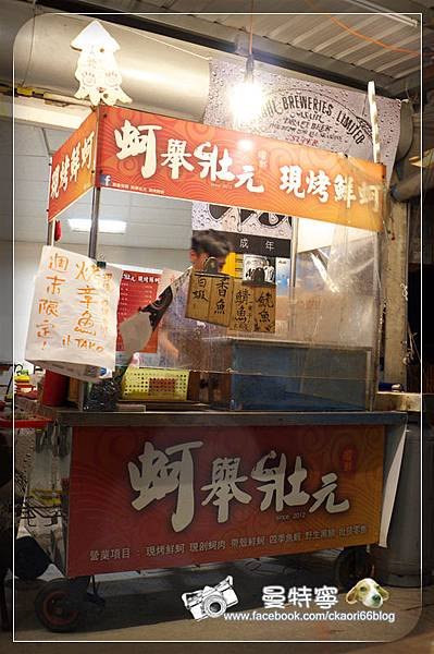 [新竹香山]蚵舉狀元
