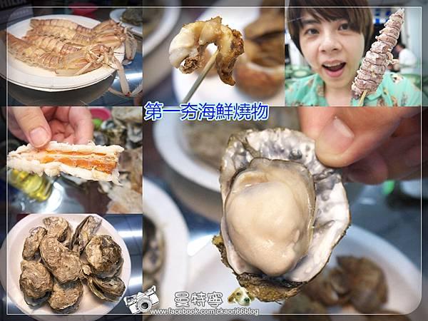 [新竹]第一夯海鮮燒物