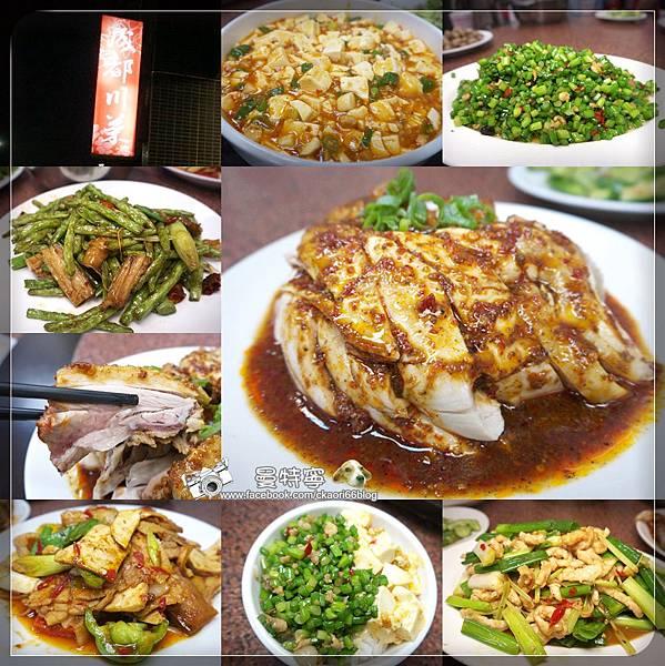 [新竹]成都川菜