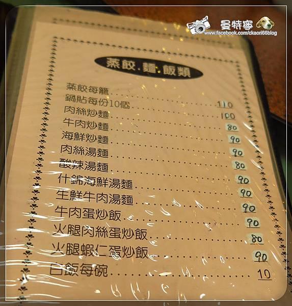 [新竹]龍昌小館