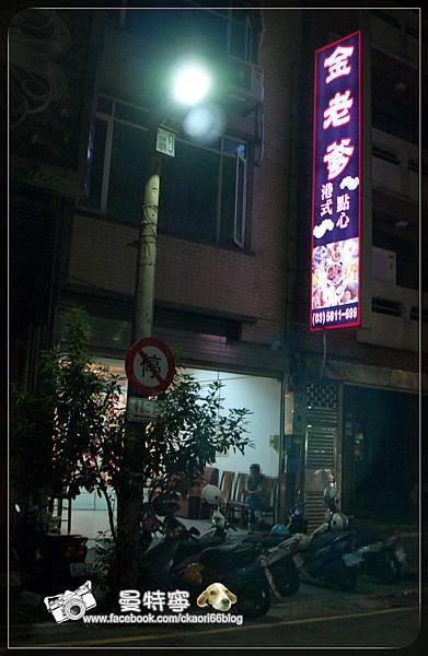 [新竹]金老爹港式飲茶
