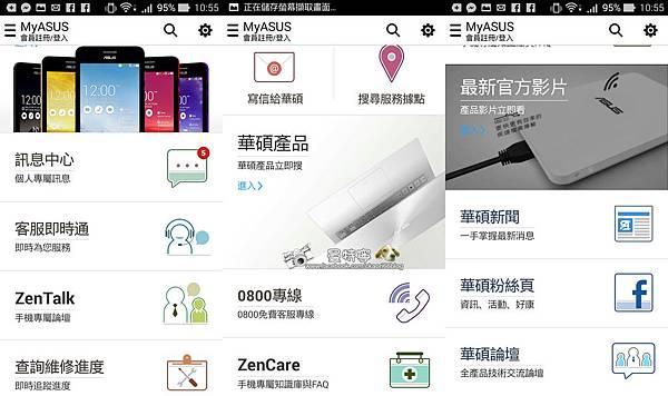 [ASUS華碩]Zenfone 5 LTE A500KL開箱+教學