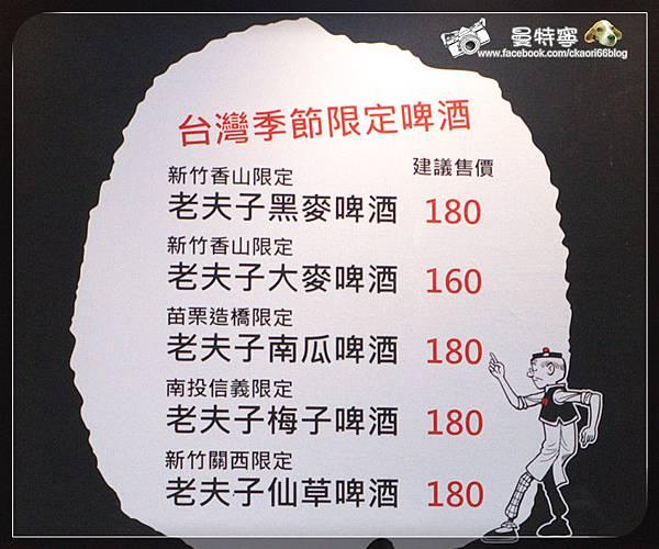 [新竹]老夫子形象酒吧及主題商店-新竹經國店