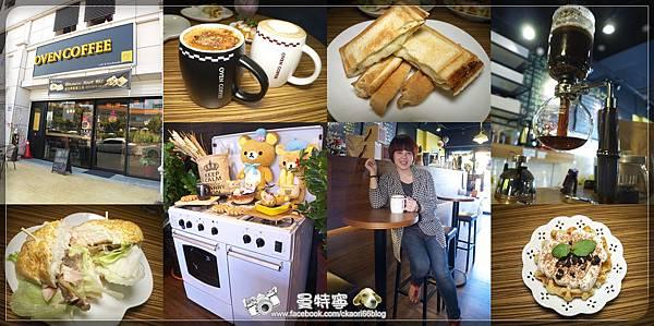 [竹南]Oven Coffee烤香