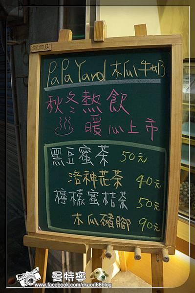 [竹東]PaPaYard木瓜牛奶