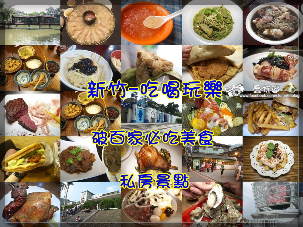 新竹美食旅遊懶人包