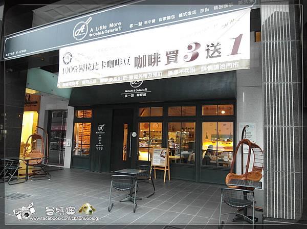 [高雄-生態園區站]多一點咖啡館A Little More