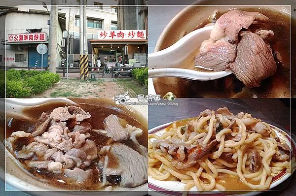 [新竹]公園羊肉炒麵