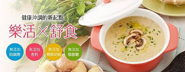 [呷七碗]義式蕃茄蒟蒻拌麵+南瓜濃湯蒟蒻拌麵