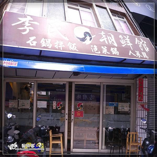 李氏朝鮮館