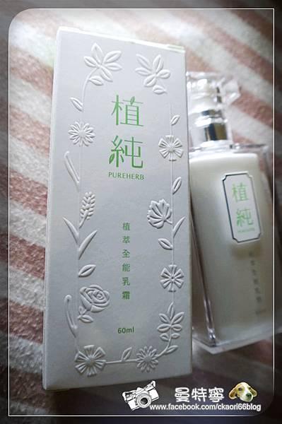 [PUREHERB植純]植萃全能乳霜