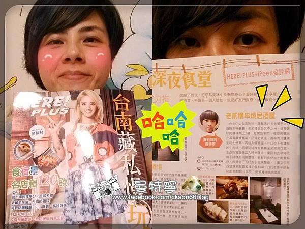 2013年HERE 雜誌