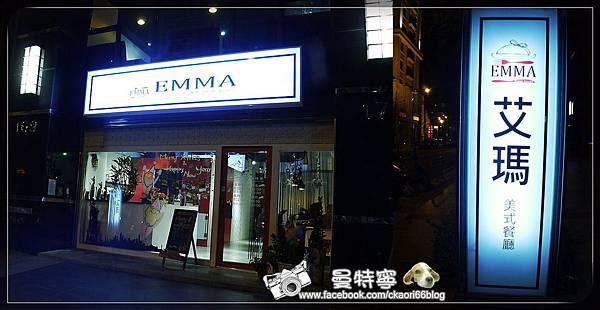 艾瑪美式餐廳