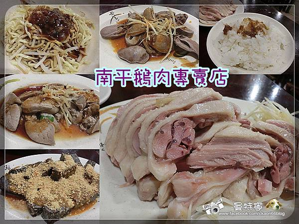 [桃園小吃]南平鵝肉專賣店