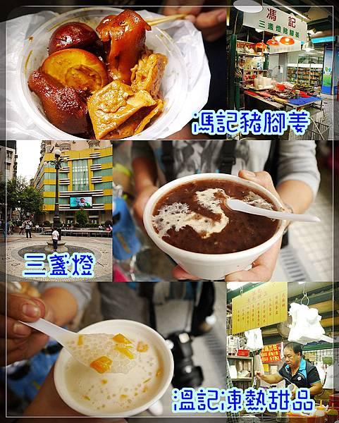 [澳門自由行吃喝]馮記三盞燈豬腳姜.溫記凍熱甜品
