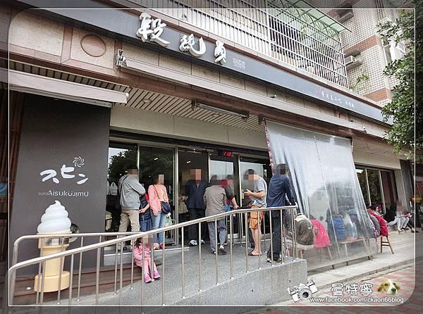 [新竹老店]段純真牛肉麵&スピン SUPIN ice-cream