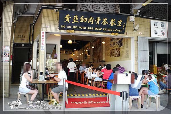 [新加坡自由行必吃]松發肉骨茶.黃亞細肉骨茶.發起人肉骨茶