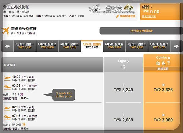 [新加坡自由行]廉價航空虎航訂票初體驗-出境卡填寫