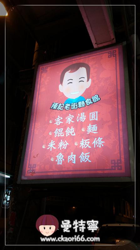 [竹東老店小吃]陳記老街麵食館